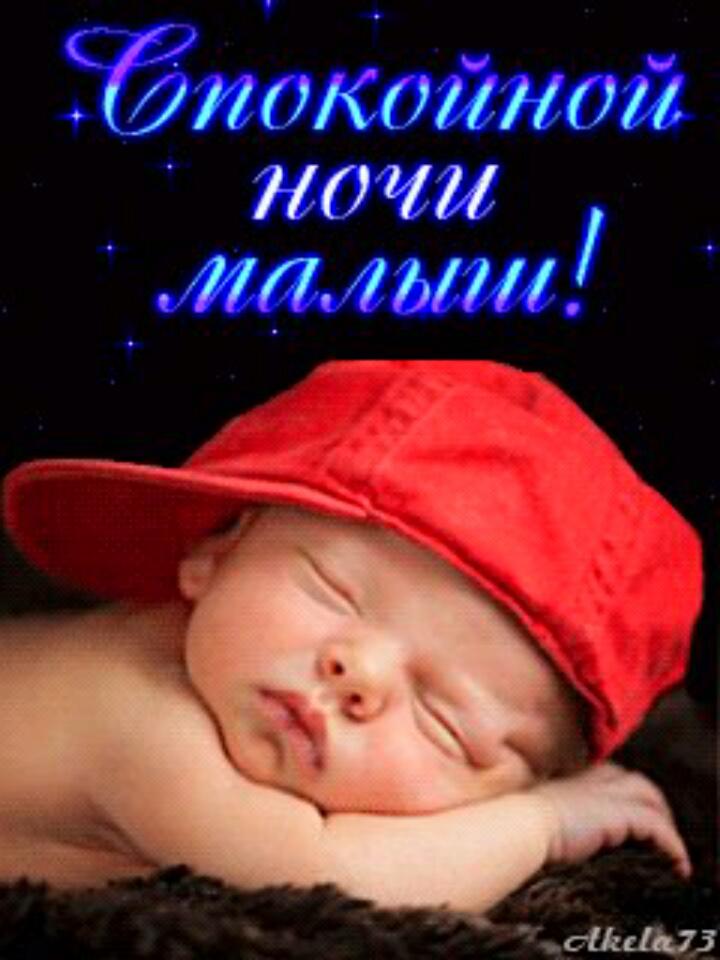 Днем, открытки спокойной ночи жене с дочкой и сыну